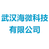 武汉海微科技有限公司