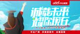 http://special.kejieyangguang.com/2018/bf/bjzg031980N/shzp.html?deptid=112051701