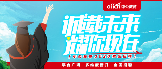 http://special.kejieyangguang.com/2018/bf/bjzg031980N/shzp.html?deptid=112051691