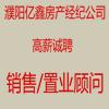 濮阳市亿鑫房产经纪有限公司
