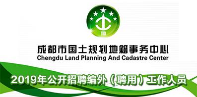 成都市国土规划地籍事务中心