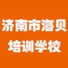 济南市海贝培训学校