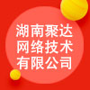 湖南聚达网络技术有限公司