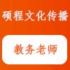 邢台硕程文化传播有限公司