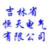 吉林省恒天电气有限公司