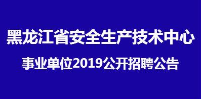 黑龙江省安全生产技术中心
