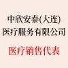 中欣安泰(大连)医疗服务有限公司