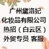广州黛洛妃化妆品有限公司