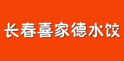 长春喜家德水饺