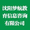 沈阳梦航教育信息咨询有限公司