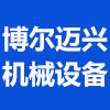 南京博尔迈兴机械设备有限公司
