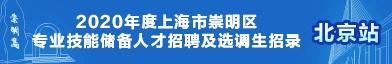 上海市崇明區人才服務中心招聘信息