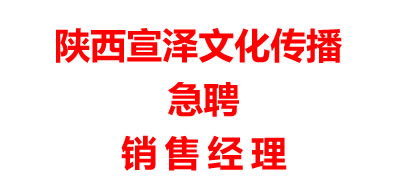 陕西宣泽文化传播有限公司