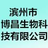 滨州市博昌生物科技有限公司