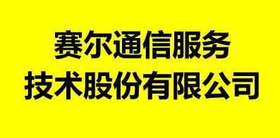 赛尔通信服务技术股份有限公司
