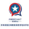 济南高新区畅聊美语教育培训学校有限公司