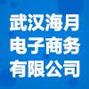 武汉海月电子商务有限公司