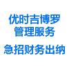 优时吉博罗管理服务(上海)有限公司