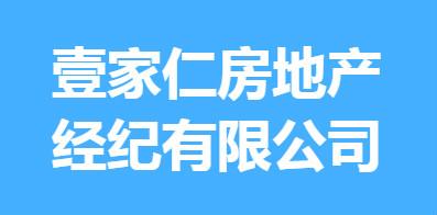 吉林省壹家仁房地产经纪有限公司