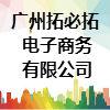 广州拓必拓电子商务有限公司