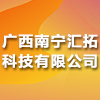 广西南宁汇拓科技有限公司
