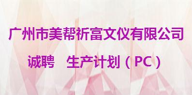 广州市美帮祈富文仪有限公司