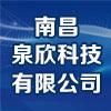 南昌泉欣科技有限公司