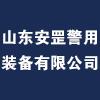山东安罡警用装备有限公司