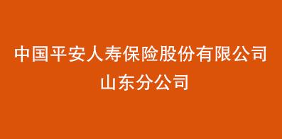 中国平安人寿保险股份有限公司山东分公司