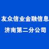 友众信业金融信息服务(上海)有限公司济南第二分公司