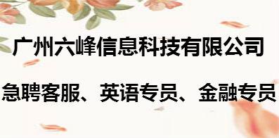 广州六峰信息科技有限公司