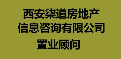 西安柒道房地产信息咨询有限公司