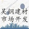 福建吴钢建材市场开发有限公司