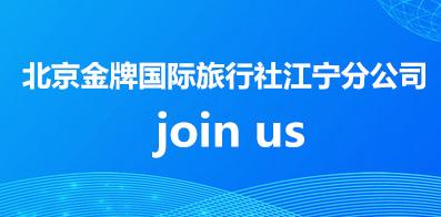 北京金牌国际旅行社有限公司江宁分公司