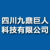 四川九鼎巨人科技有限公司