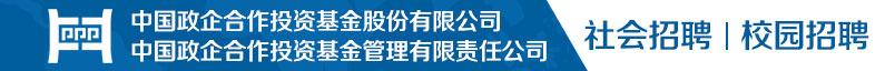 中國政企合作投資基金股份有限公司招聘信息