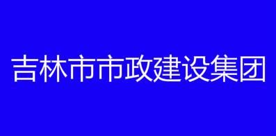 吉林市市政建设集团有限公司