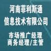 河南菲利斯通信息技术有限公司