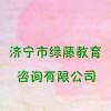 济宁市绿藤教育咨询有限公司