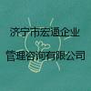 济宁市宏通企业管理咨询有限公司