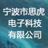 宁波市思虎电子科技有限公司