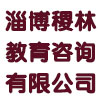 淄博稷林教育咨询有限公司