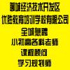 聊城经济技术开发区优胜教育培训学校有限公司