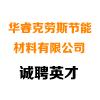 华睿克劳斯节能材料有限公司