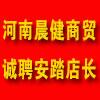 河南晨健商贸有限公司