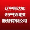 辽宁顾达知识产权科技服务有限公司