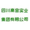 四川高金实业集团有限公司