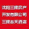 沈阳三隆房产开发有限公司三隆春天酒店