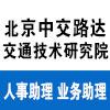 北京中交路达交通技术研究院