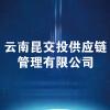 云南昆交投供应链管理有限公司